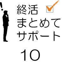 終活まとめてサポート10