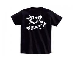 障がい者の仕事を作ろうプロジェクト 第1弾 オリジナルTシャツ販売